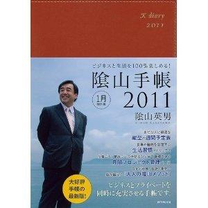 陰山手帳2011.jpg